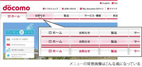 NTT DoCoMoのサイトナビゲーションの仕組み
