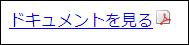 href属性が'.pdf'で終わっていたらアイコンを表示する