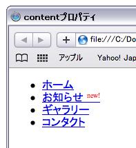 contentプロパティの使い方