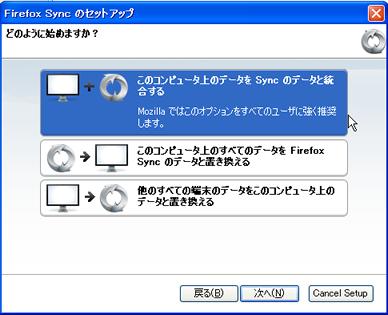 統合Sync