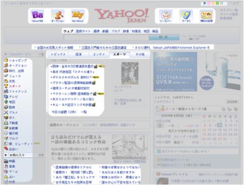 Yahoo!Japanでリストが使われている場所
