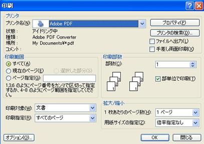 pdfプリンタ