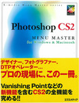 Photoshop CS2 MENU MASTER
