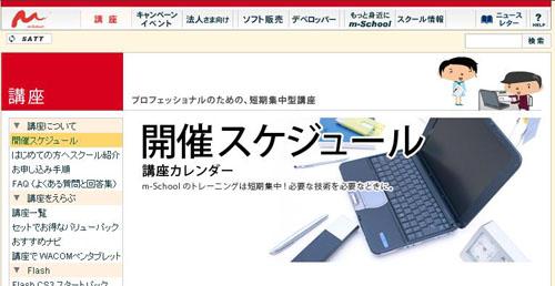 20081205kaisai.JPG