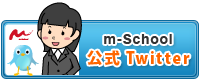 m-School ����Twitter�A�J�E���g
