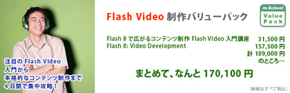 20061018_mvp_flash_video_pack.jpg