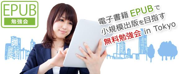 EPUB小規模出版無料勉強会_01.jpg