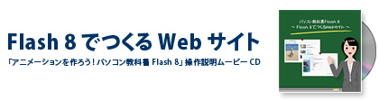 Flash8web_title.jpg