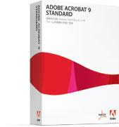 Adobe Acrobat 9 Standard (アクロバット9 スタンダード)