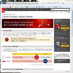 Adobe Acrobat 9 �̃T�|�[�g������I��