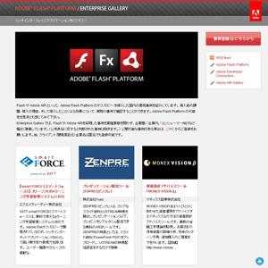 Adobe Flash Platform / Enterprise Gallery