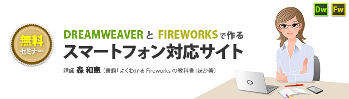 dreamweaver-fireworks-smartphone-overview.jpg