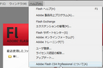 Adobe Flash CS4 Professional イースター・エッグ
