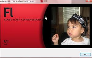 Adobe Flash CS4 Professional イースター・エッグ