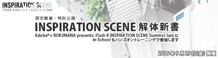 INSPIRATION SCENE