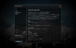 Adobe MAX Japan 2009のWebサイト