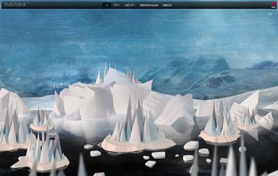 Adobe MAX Japan 2009のWebサイト その4