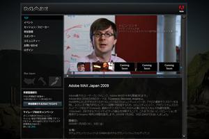 Adobe MAX Japan 2009