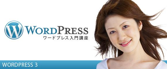 ブログやECサイト構築のためのWordPress 3 入門講座