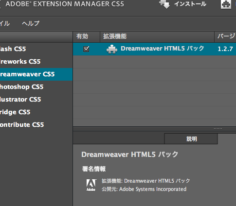 Extension Manager CS5