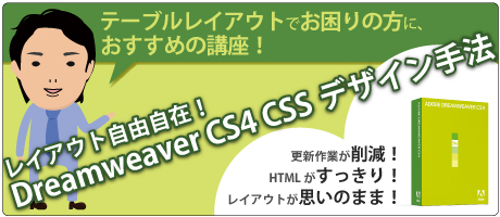 レイアウト自由自在!Dreamweaver CS4 CSSデザイン手法