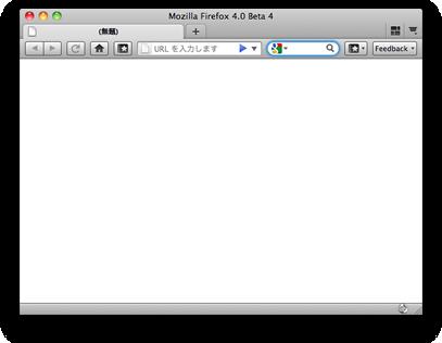 Firefox4 betaのUI