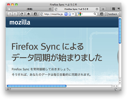 Sync完了