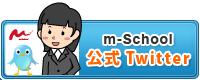 m-School 公式Twitterアカウント