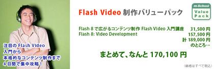 20061018_mvp_flash_video_pack.jpg