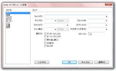 DreamweaverのCSS定義ダイアログ