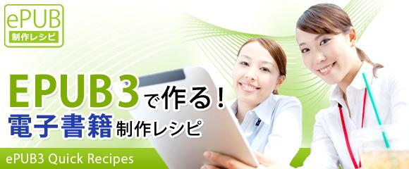 epub3-overview.jpg