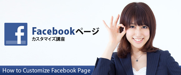 facebook-page-customize-overview.jpg