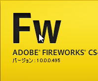 dobe Firewoks CS4 イースター・エッグ