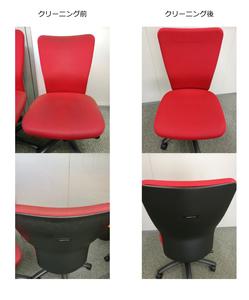 椅子(赤)のクリーニング前と後