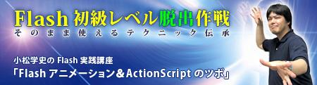 スキルアップ土曜塾 〜 小松学史のFlash実践講座