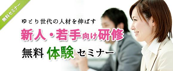 seminar-trial-overview.jpg