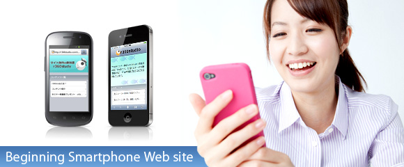 smartphone-web-basic-overview.jpg