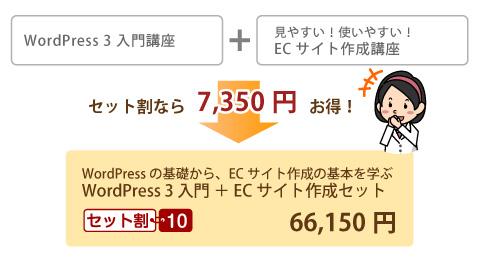 基本から応用までを2日間で!WordPress 3 入門 + ECサイト作成セット